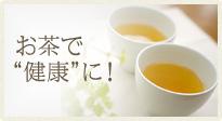 お茶で健康に!